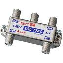サン電子 らくらくコネクタ付属4分配器 1端子電流通過型 10〜2610MHz 屋内用 CSD-774C-L
