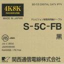 関西通信電線 衛星放送受信対応同軸ケーブル S5CFB×100m巻き 黒 S5CFB(クロ)×100m
