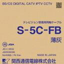 関西通信電線 衛星放送受信対応同軸ケーブル S5CFB×100m巻き 薄灰 S5CFB(ウスハイ)×100m