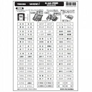 東芝 ネームカード(文字) 《WIDE i》 WDG4945