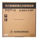 富士電線 先行配線型 埋込対燃 電話線 0.65mm 2P 200m巻 FCT-U0.65mm×2P×200m