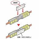 ニチフ 圧接型中継コネクタ セミシェップ 連結板 10個入 NDC-2420-J