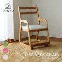 【全品ポイント10倍実施中】[あす楽] 学習チェア 椅子 学習椅子 子供用 木製 椅子 子供 集中