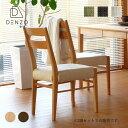 ダイニングチェア 2脚セット チェア 椅子 食卓用 2セット カバーリング 天然木 無垢 アルダー カバー 送料無料 【SET】DINING CHAIR 2脚SET - ISSEIKI 101-02446