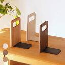 ブックスタンド 本立て 木製 おしゃれ ナチュラル モダン カントリー ブックエンドセット 左右1組 + CORO BOOK END 16 - コロ ブックエンド 16 -