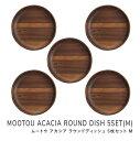 木製食器 - 木製 食器 おしゃれ トレー プレート アカシア材 ミディアムブラウン モダン 木製食器 Mサイズ 5枚セット MOOTOU ACACIA ROUND DISH M 5枚セット ISSEIKI 一生紀