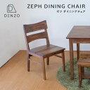 ダイニングチェア 椅子 イス いす チェア 食卓 ブラウン ユーズド風 アンティーク アカシア 無垢材 ダメージ加工 古材風 キッチン 通販 送料無料 ZEPH DINING CHAIR (MBR) -ゼフ ダイニングチェア- ISSEIKI 一生紀