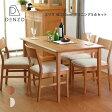 5点セット ダイニングセット 送料無料 ERIS-2 125 DINING TABLE+ERIS-2 DINING CHAIR LB (NA/OR)x4 5SET - エリス125ダイニングテーブルx1 エリスダイニングチェアx4脚 5点セット -[ISSEIKI 一生紀 200001] P01Jul16
