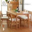 5点セット ダイニングセット 北欧 木製 テーブル チェア 4人掛け 送料無料 ERIS-2 125 DINING TABLE+ERIS-2 DINING CHAIR LB (NA/OR)x4…