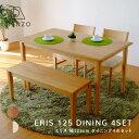 4点セット ダイニング チェア ベンチ テーブル アルダー 椅子 4人掛け ナチュラル 木製 送料無料 [ERIS-2 125 DINING TABLE+CHAIRx2+BE…