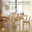 【送料無料】ERIS 165 DINING 5set エリス 165ダイニング5セット ERIS-2 DINING TABLE 165+ERIS-2 DINING CHAIR LB-01(BE)orLB-05(OR)x4 5SET - エリス ダイニングテーブル+ダイニングチェア(4脚) - [ISSEIKI 一生紀 200001] 10P27May16