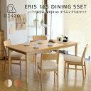 【送料無料】ERIS 165 DINING 5set エリス 165ダイニング5セット ERIS-2 DINING TABLE 165+ERIS-2 DINING CHAIR LB-01(BE)orLB-05(OR)…