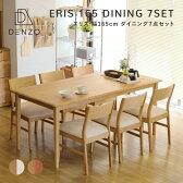 7点セット ダイニングセット 木製 アルダー テーブル 食卓 チェア 椅子 6人掛け ERIS-2 DINING TABLE 165+DINING CHAIRx6 7SET - エリス ダイニングテーブル165+ダイニングチェア(6脚) - [ISSEIKI 一生紀 200001] P01Jul16