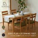 【全品ポイント10倍! 11/17_9:59まで】ダイニングセット 5点セット カバー 無垢 アルダー 送料無料 ERIS PLUS DINING TABLE 135+DINING…