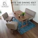 4点セット ダイニングセット ダイニング 幅140cm 4点セット 木製 送料無料 MITE DINING TABLE140+CHAIRx2+BENCH 4SE...