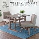 3点セット ダイニング セット 幅85cm 食卓用 回転いす 木製 幅85 布 ファブリック MITE DINING TABLE 85 MITE DINING CHAIRx2 3SET - ミーテ ダイニングテーブル85 チェアx2 3点セット - ISSEIKI 一生紀 200059