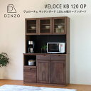 【開梱設置無料】 ウォールナット 無垢 オープンボード 食器棚 キッチン収納 VELOCE KB 120 OP (W-PU) - ベローチェ KB120オープン…