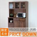 【限定販売】 ウォールナット 無垢 オープンボード 食器棚 キッチン収納 VELOCE KB TOMOGARA (W-PU) - ベローチェ キッチンボード …