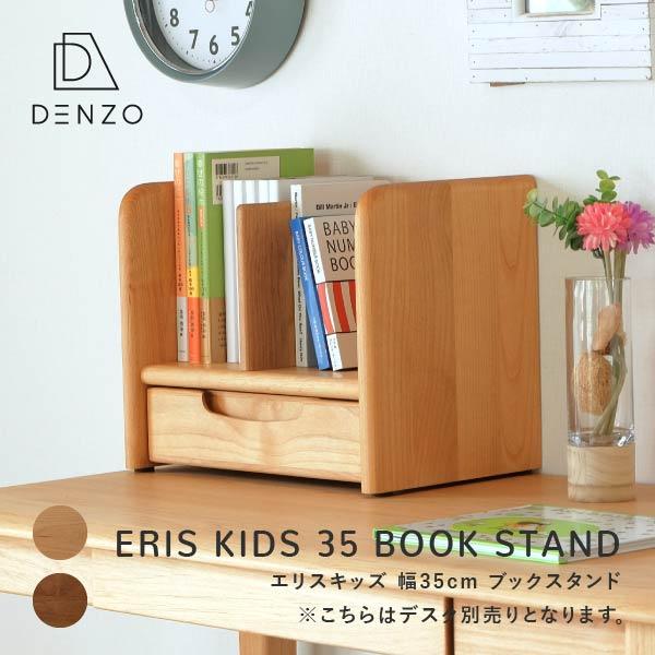 ブックスタンド単品 学習机 学習デスク デスク アルダー材 ERIS KIDS 35 BOOK STAND -エリスキッズ デスク用ブックスタンド 幅35cm 単品 - [ISSEIKI 一生紀 200023]