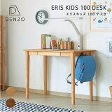 リビング学習 学習デスク 学習机 つくえ 机 コンパクト 木製 PCデスク 子供部屋 天然木 ERIS KIDS 100 DESK - エリスキッズ100デスク 単品 - [ISSEIKI 一生紀 200023]