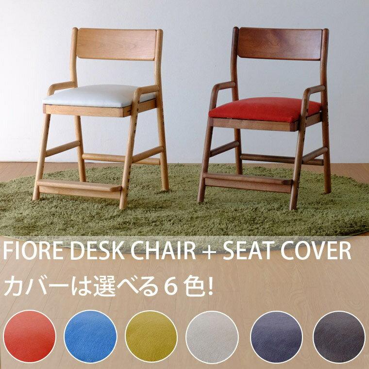学習チェア イス キッズFIORE DESK CHAIR(NA/WH)(MBR/WH) + FIORE CHIAR SEAT COVER(RED)(BL)(GR)(BE)(NV)(BR) - フィオーレデスクチェア×1脚 + シートカバー×1枚 -[ISSEIKI 一生紀]