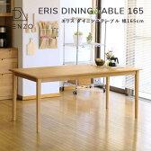 ダイニングテーブル テーブル 北欧 木製 アルダー 食卓用 165cm シンプル ナチュラル 天然木 無垢 おしゃれ 送料無料 ERIS-2 165 DINING TABLE - エリス 165 ダイニングテーブル - [ISSEIKI 一生紀 200001]