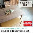 ウォルナット ダイニングテーブル ダイニング テーブル 無垢 ウォールナット 幅135 北欧 送料無料 VELOCE DINING TABLE 135 (W-PU) -…