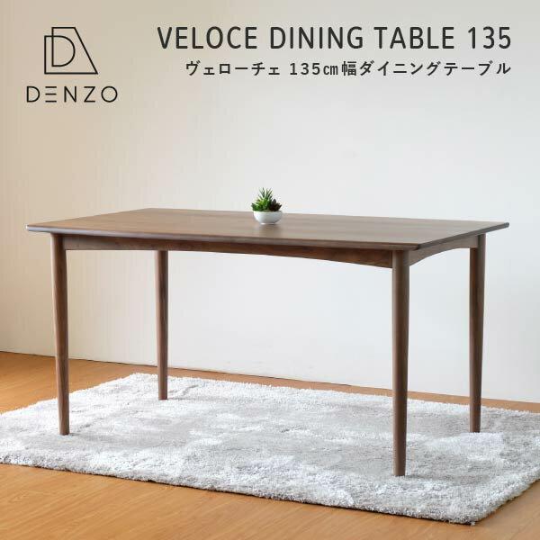ウォルナット ダイニングテーブル ダイニング テーブル 無垢 ウォールナット 幅135 北欧 送料無料 VELOCE DINING TABLE 135 (W-PU) - ベローチェ 135ダイニングテーブル -[ISSEIKI 一生紀 200008]