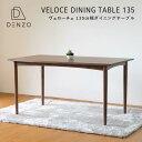 ウォルナット材 ダイニングテーブル WN ウォルナット クラシック アンティーク リビング ダイニング テーブル 食卓テーブル 食卓用 無垢 ウォールナット 幅135 4人掛 北欧 オイル