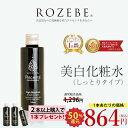 美白化粧水【2本以上ご購入でさらに1本プレゼント♪】★50%...
