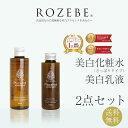 □化粧品□ 化粧水/乳液 2点 セット[送料無料 美白 化粧水 ローズ ニキビ予防 プラセンタ]