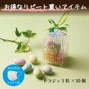 Happy Bird ドラジェ(30個セット)【値下げしまし...