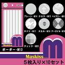 Maskiss(マスキス) グレーマスク 衛生マスク 5枚入り×10セット
