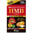 ボディメイクシリーズ HMB タブレット