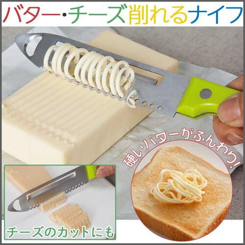 バター・チーズ削れるナイフ