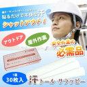 送料無料(メール便/DM便)!汗トールサラッピー(1箱30枚入) 額の汗取りシート 吸汗 帽子 ヘルメット サンバイザー 代引き不可 02P01Oct16
