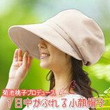 菊池桃子プロデュースEmom 1日中かぶれる小顔帽子 ベージュ 02P03Dec16