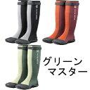 【送料無料】グリーンマスター ガーデンブーツ 長靴 ゴム靴 庭仕事 農作業【smtb-TD】【saitama】