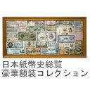 日本紙幣史総覧豪華額装コレクション【送料無料】※同梱不可※後払い不可