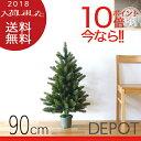 RoomClip商品情報 - RS GLOBAL TRADE(RSグローバルトレード社) クリスマスツリー 90cm 【正規輸入品】旧PLASTIFLOR(プラスティフロア)