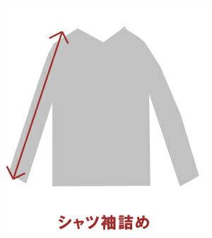 袖丈詰め  袖口から シャツのみに対応【当店にてお買い上げの商品のみ】