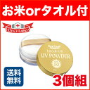 【あす楽】ドクターシーラボ エンリッチリフトUVパウダー50+ 3個組 (d)