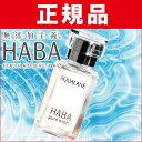 【あす楽】ハーバー スクワラン 15ml HABA 通販