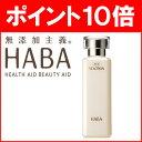 【あす楽】ハーバー HABA 薬用VCローション 180ml (♭) 通販 薬用美白 化粧水 セラミ