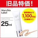 マキアレイベル 薬用クリアエステヴェール 25ml (2016年9月リニューアル前の商品) 旧
