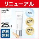 マキアレイベル 薬用クリアエステヴェール 25ml (2016年9月リニューアル) ファンデーション