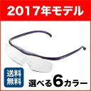 【あす楽】 ハズキルーペラージクリアレンズ1.6倍 プリヴェAG Hazuki ルーペ 拡大鏡