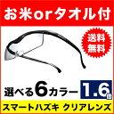 ハズキルーペコンパクト クリアレンズ1.6倍 プリヴェAG Hazuki ルーペ 拡大鏡 メガネ