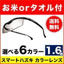 ハズキルーペコンパクト カラーレンズ1.6倍 プリヴェAG Hazuki ルーペ 拡大鏡 メガネ