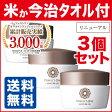 パーフェクトワン モイスチャージェルa 75g 3個組 PERFECT ONE 新日本製薬 通販 (送料無料) 通販 あす楽